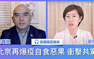 【珍言真语】林晓旭:北京爆疫情 中共自食恶果