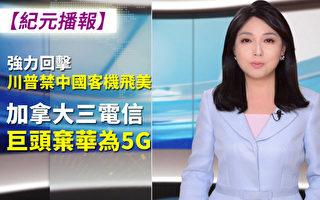 【纪元播报】强力回击!川普禁中国客机飞美