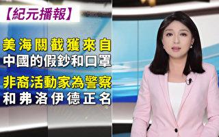 【纪元播报】美海关截获来自中国的假钞和口罩