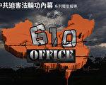 """【内幕】""""610""""的超级权力与21年迫害"""