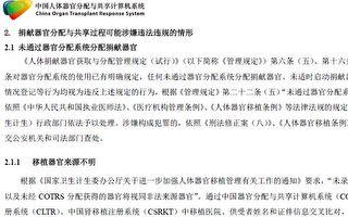 【独家】内部文件泄中共器官移植七宗罪