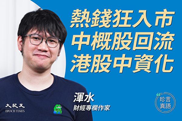 【珍言真语】浑水:中概股回流香港 热钱狂入市