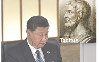 李正寬:習近平擔心的「塔西佗陷阱」