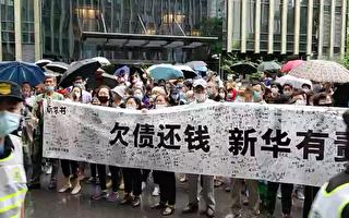 先鋒網信投資人上海維權 遭暴力驅散抓人