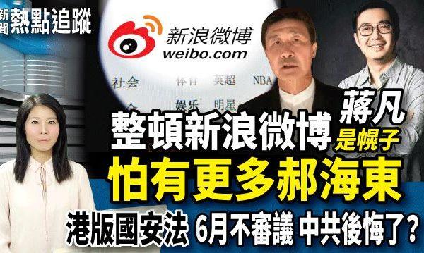 【新闻热点追踪】中共整顿新浪微博 蒋凡是幌子?