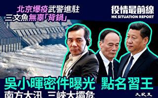 【役情最前线】南方大汛 三峡大坝危