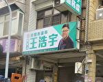 台湾中选会:王浩宇22日解职 4年内不得再选桃市议员