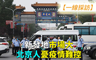 【一线采访视频版】新发地市场大 北京疫情难控