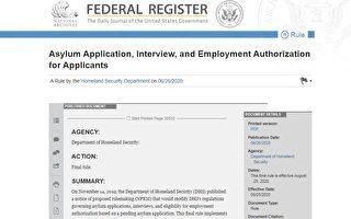 庇護工卡申請有更多限制 美國安部發最終規則