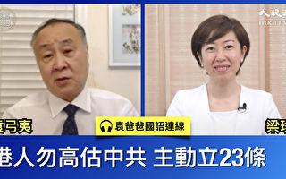 【珍言真语】袁弓夷:中共犯罪证据将呈美法庭