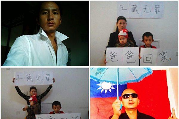 王藏被抓已5天 家属遭威胁和监视