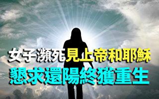 【视频】女子濒死见上帝和耶稣 恳求还阳终获重生