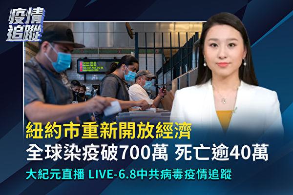 【直播】6.8疫情追蹤:全球染疫破700萬