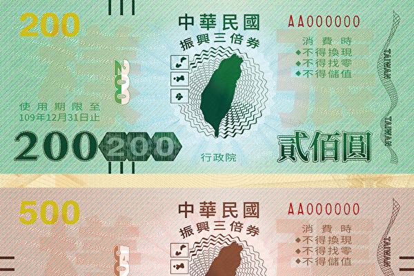 台湾三倍券 安心旅游上路 七月新制一次看