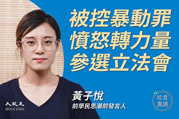 【珍言真语】黄子悦:背负暴动罪参选 迎战强权