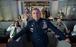 《太空部隊》影評:好萊塢不敢拍「美中對抗」由影集來拍