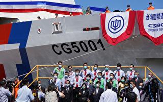 海巡最大巡防艦下水 蔡英文:國際合作成功案例