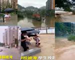 湖北宜昌等地、安徽合肥均出現洪澇。(視頻截圖合成)