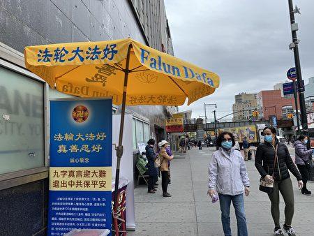 """纽约华人社区法拉盛的真相点,告诉世人""""法轮大法好、真善忍好"""",""""九字真言避大难,退出中共保平安"""",送去避疫良方。"""