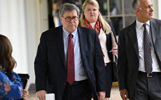 美司法部聲明:巴爾沒有肯定選舉沒有舞弊