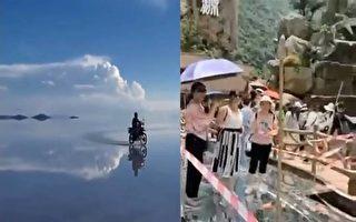 """大陆""""天空之镜""""用镜子拼凑 游客大呼被骗"""