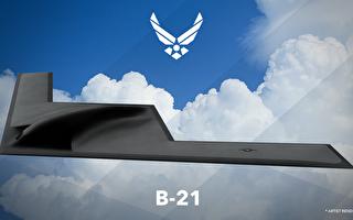 美军拟在太平洋部署最新B-21隐形轰炸机
