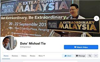 大马企业家:马来西亚人应该感谢川普的六个理由