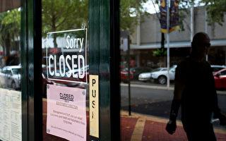 中共病毒致多家企業破產 墨爾本800人應聘一職位