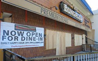 橙县抗议活动不断 商家选择关门