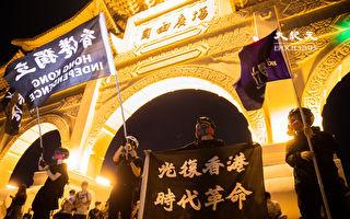 香港实施国安法 让台湾人对中共更反感