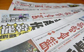 受数位媒体冲击 台湾最后一份晚报正式停刊