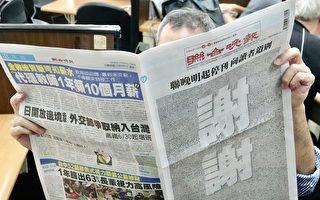 受數位媒體衝擊 台灣最後一份晚報正式停刊