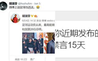 郝海東效應?導演微博談足球先生當總統遭禁