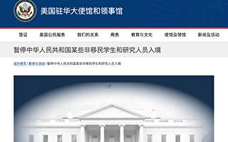 禁軍方背景學生入美 美駐華使館宣布生效