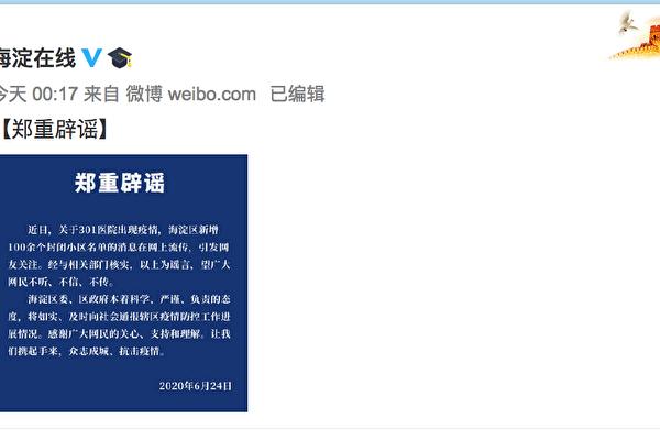 网传301医院出现疫情 官方辟谣引更大质疑