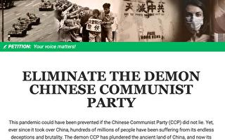 全球退党中心倡议:解体中共 远离瘟疫