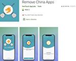 「移除中國Apps」(Remove China Apps)應用程序在印度的谷歌Play商店下載量破五百萬。