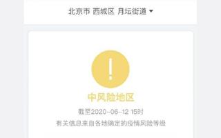 北京月壇街道率先提升疫情等級 網友揭秘
