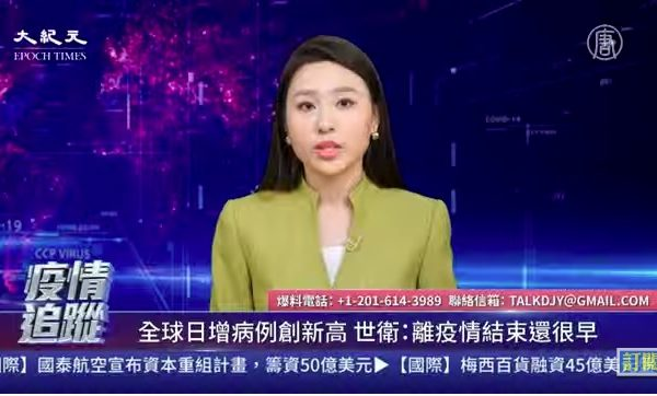 【直播】6.9疫情追踪:中共白皮书藏5谎言
