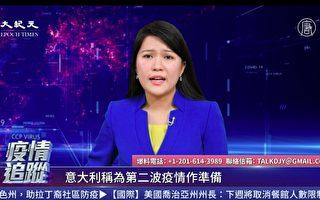 【直播】6.12疫情追蹤:北京連兩日增確診
