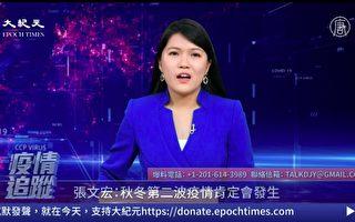 【直播回放】6.1疫情追蹤:亞美尼亞總理感染