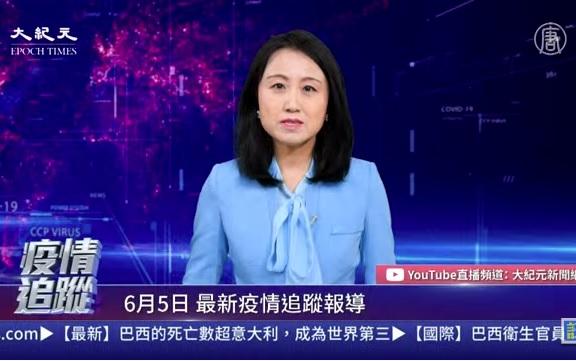 【直播】6.5疫情追踪:外国势力介入暴乱