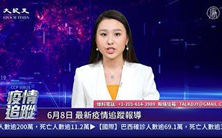 【直播】6.8疫情追踪:全球染疫破700万