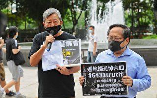 香港維園悼6.4首遭禁 創新維權 燭光依然