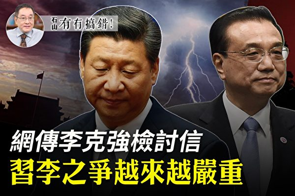 【有冇搞错】网传李克强检讨信 习李之争表面化