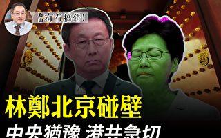 【有冇搞错】中央犹豫 港共急切 林郑北京碰壁