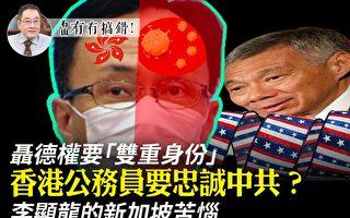 【有冇搞错】香港公务员要忠诚中共?