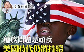 【有冇搞錯】種族問題是頑疾 美國時代仍將持續