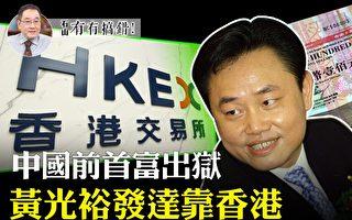 【有冇搞错】中国前首富出狱 黄光裕发达靠香港