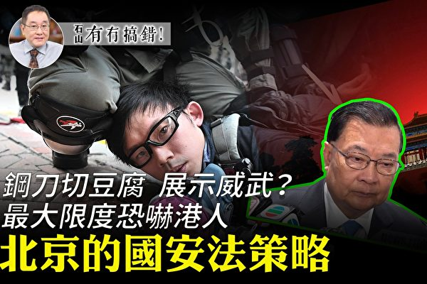 【有冇搞错】北京国安法策略 最大限度恐吓港人